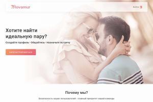 Страница сайта Lovamur