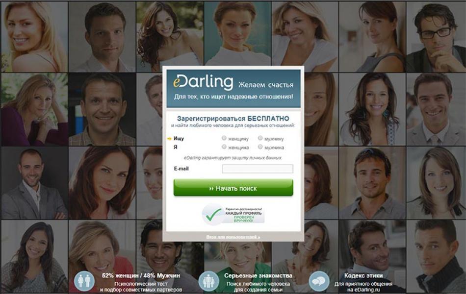 Страница регистрации eDarling