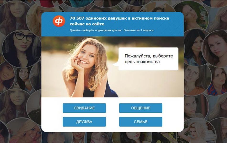 Страница регистрации Фотострана