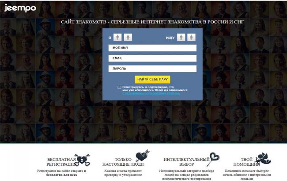 Страница регистрации Jeempo