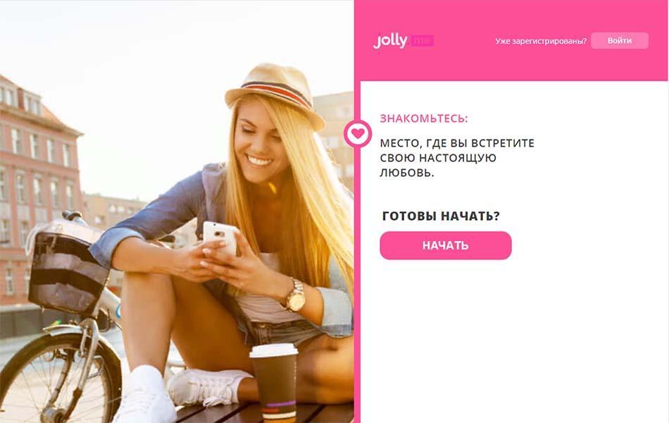 Страница регистрации Jolly