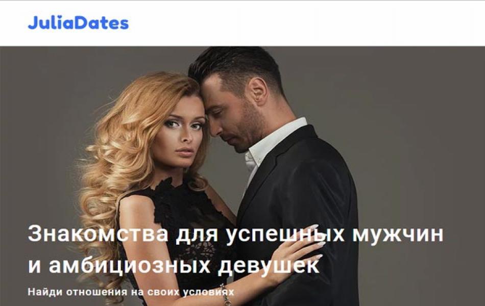 Страница сайта JuliaDates
