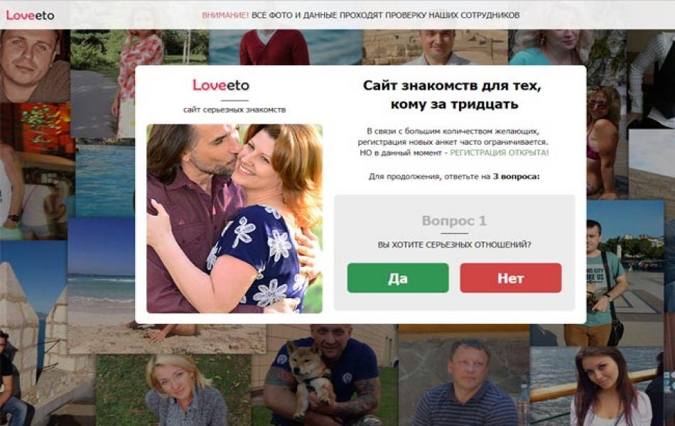 Страница сайта Loveeto