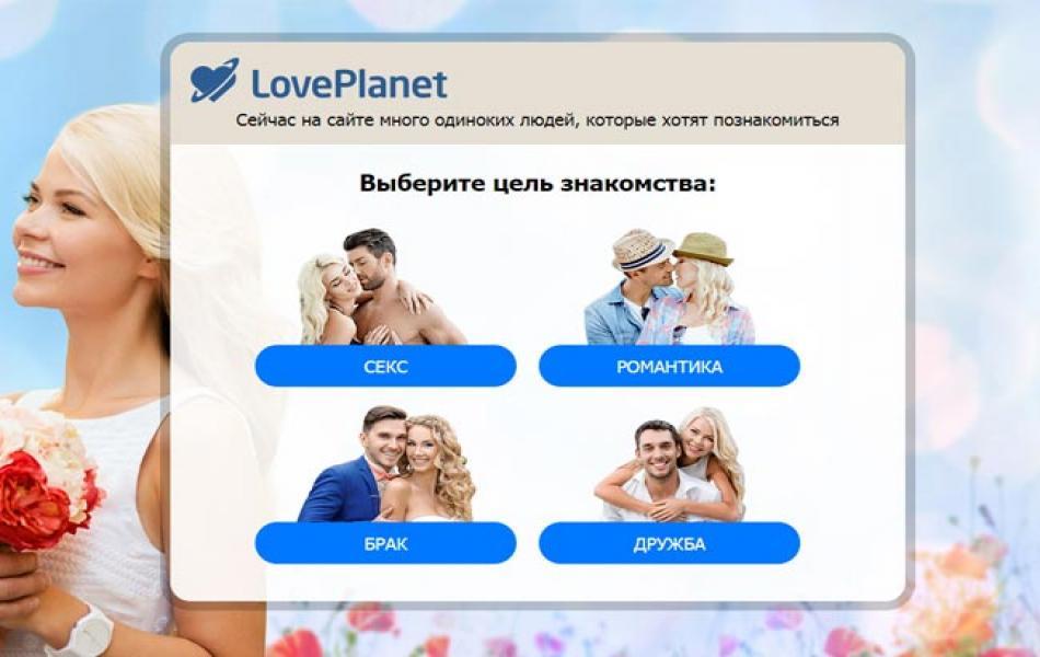 Страница сайта LovePlanet