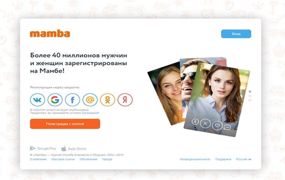 Страница регистрации Mamba