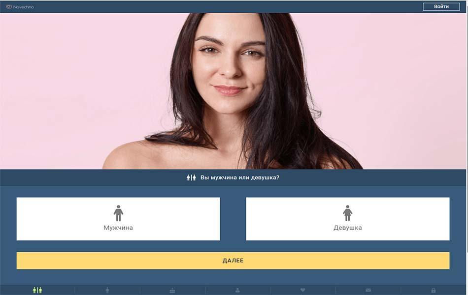 Страница регистрации Navechno