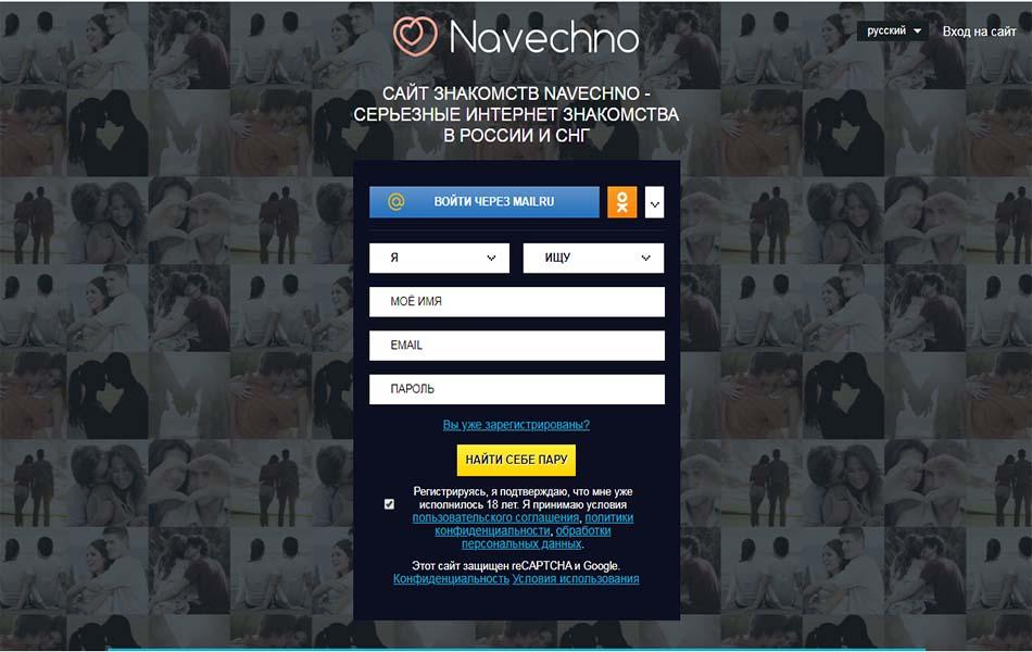 Страница сайта Navechno