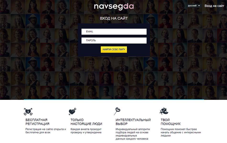 Отзывы о сайте знакомств Navsegda