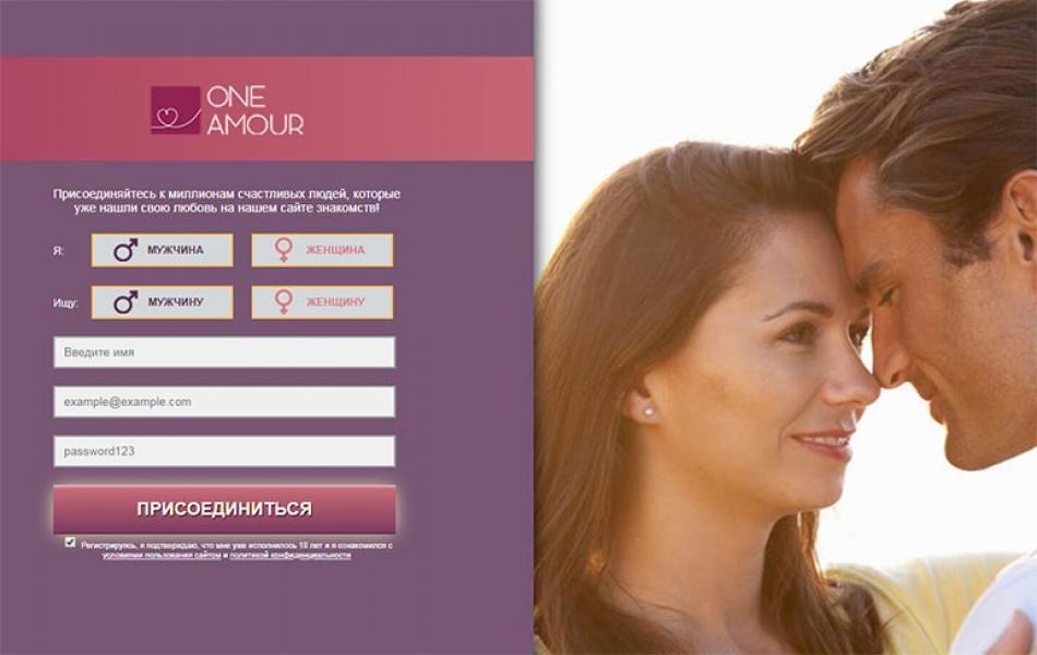 Страница регистрации OneAmour