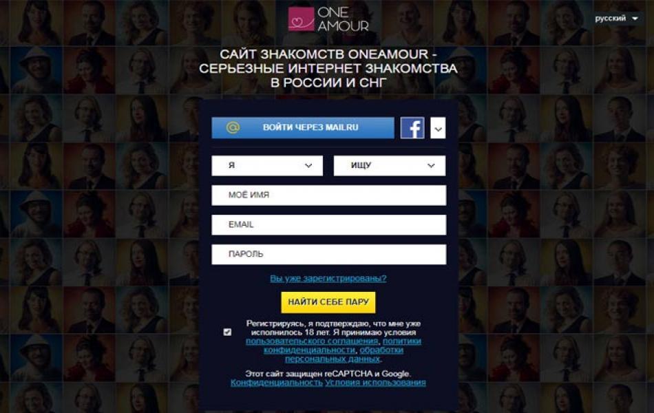 Страница сайта OneAmour
