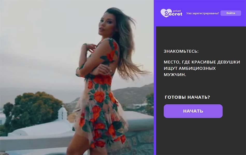 Страница регистрации PrivetSecret