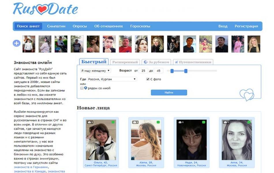 Страница регистрации RusDate