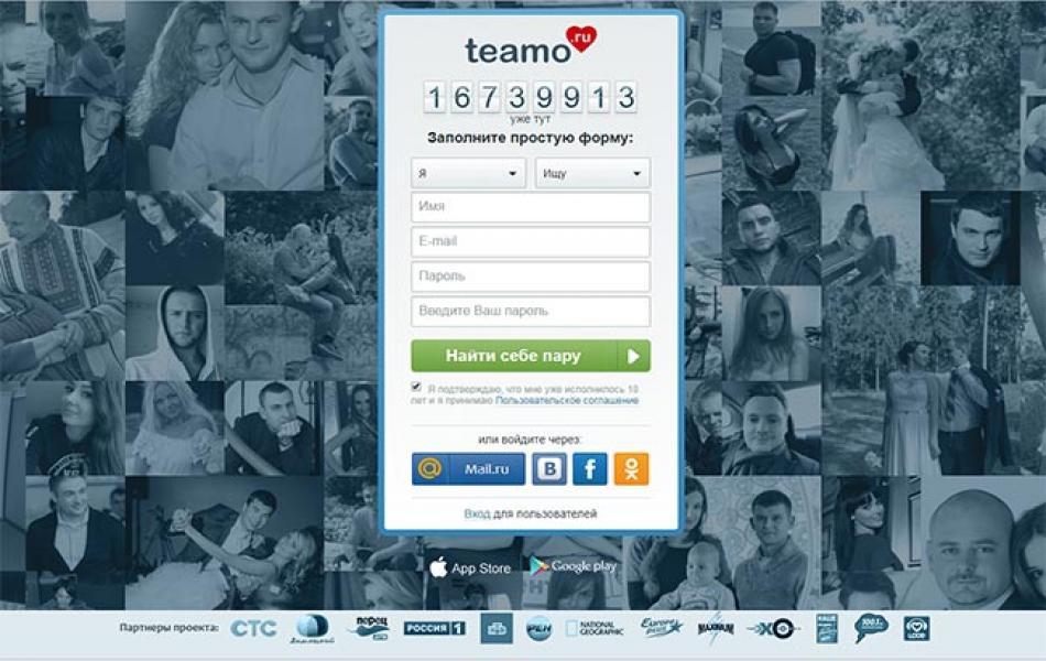 Страница регистрации Teamo